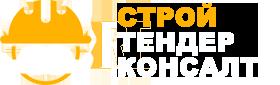 Строй Тендер Консалт